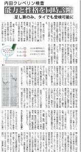 バンコク週報2013.04.20掲載記事「内田クレペリン検査 能力と性格を同時診断 足し算のみ、タイでも受検可能に」