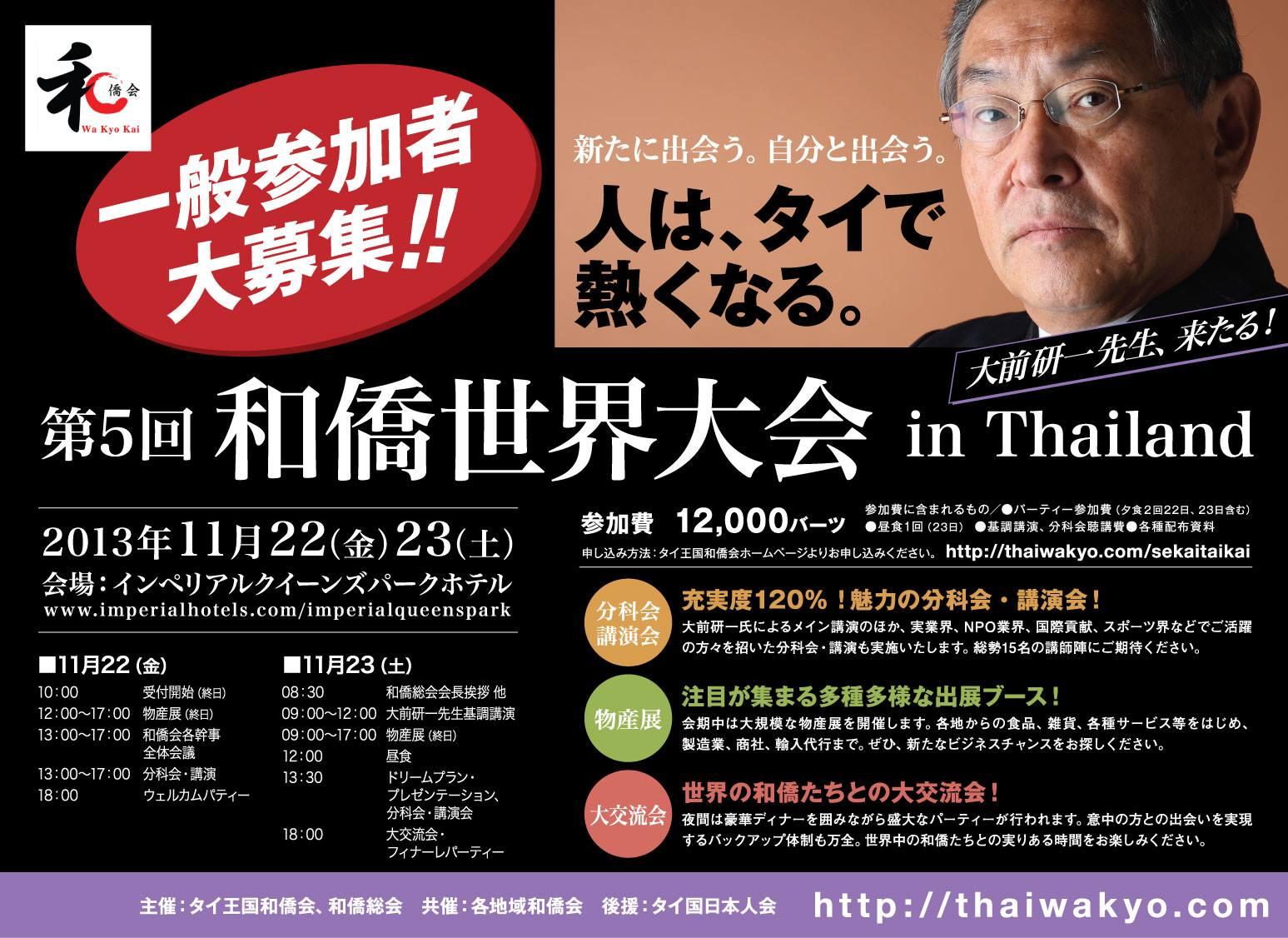 第5回和僑世界大会 in Thailand
