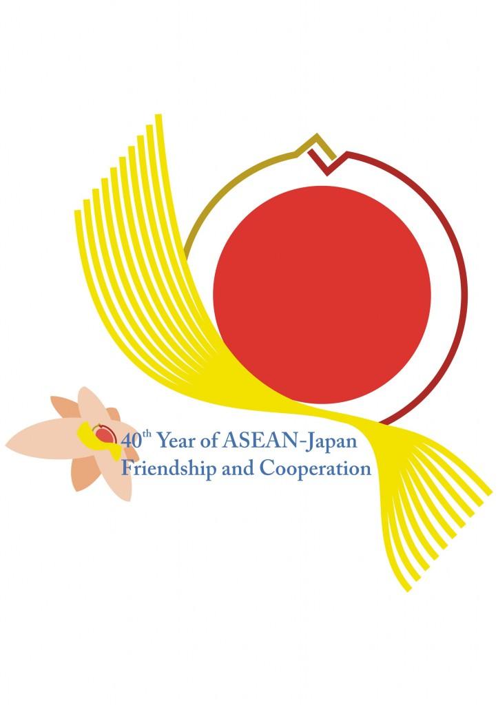 日・ASEAN友好協力40周年記念事業ロゴマーク