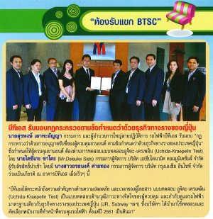 BTS社(Bangkok Mass Transit System Public Company Limited)社内報2014年1~2月号
