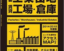 『タイの主要工業団地と賃貸工場・倉庫』発売中