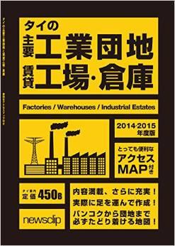 タイの主要工業団地と賃貸工場・倉庫 2014・2015年度版