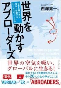 世界を動かすアブローダーズーーー日本を飛び出し、海外で活躍するビジネスパーソンたち