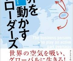 『世界を動かすアブローダーズ-日本を飛び出し、海外で活躍するビジネスパーソンたち』発売中