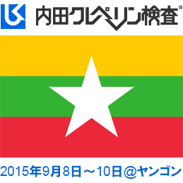 内田クレペリン検査 in ミャンマー