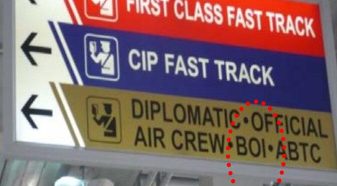 スワンナプーム空港のPREMIUM LANE