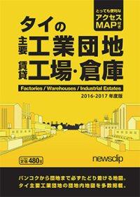 タイの主要工業団地と賃貸工場・倉庫 2016-2017年度版