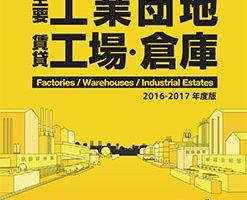 『タイの主要工業団地と賃貸工場・倉庫2016-2017年度版』10月25日発売!