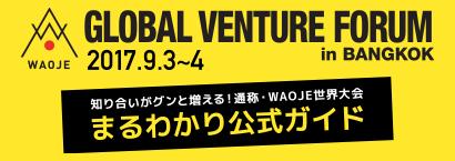 9月3~4日、世界の日本人起業家がバンコクに集結します!