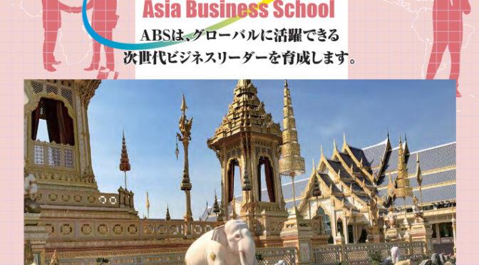 第17回アジア・ビジネススクール(ABS)募集開始