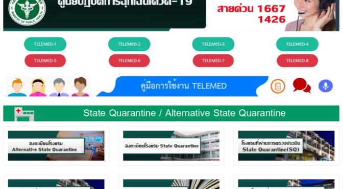 【新型コロナ】タイ政府代替検疫施設(ASQ:Alternative State Quarantine)地図つきリスト
