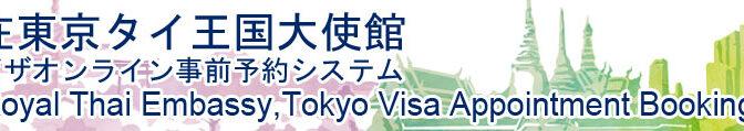 在京タイ王国大使館ビザオンライン事前予約