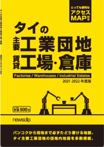 タイの主要工業団地と賃貸工場・倉庫 2021-2022年度版