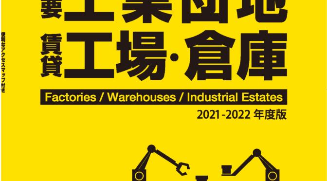 『タイの主要工業団地と賃貸工場・倉庫2021-2022年度版』12月24日発売!