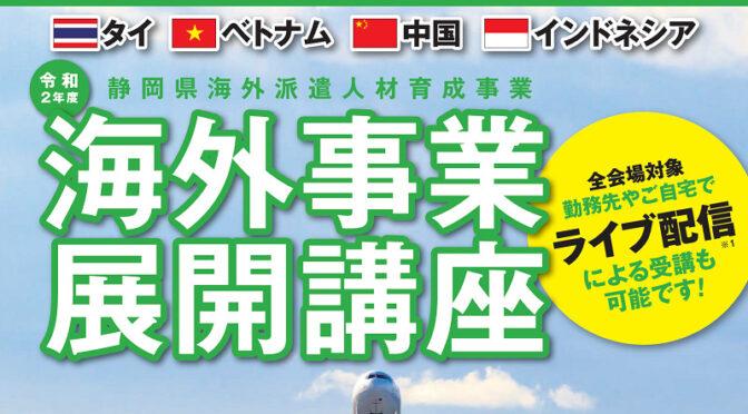 静岡県国際経済振興会(SIBA)「海外事業展開講座」タイの「現地事情」「会計・税務」を担当します