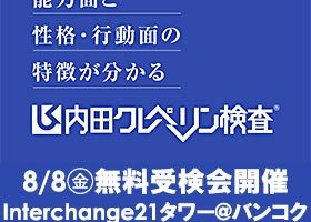 タイ人スタッフ向け『内田クレペリン検査』無料受検会のお知らせ 2014/8/8(金)午前9時~