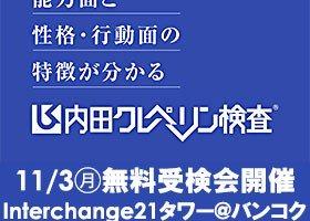 タイ人スタッフ向け『内田クレペリン検査』無料受検会のお知らせ 2014/11/3(月)午前9時~