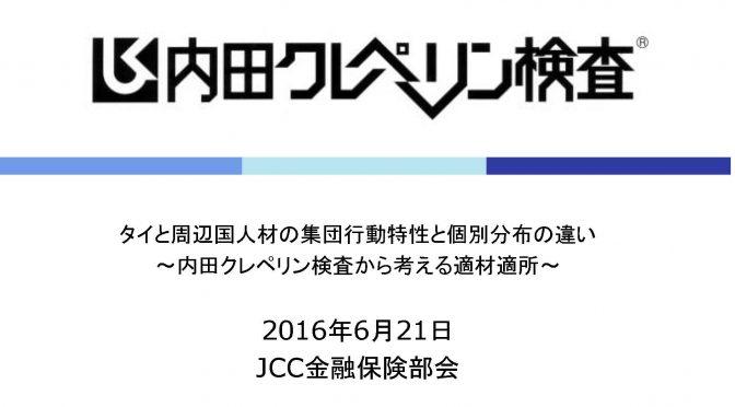 2016年6月21日バンコク日本人商工会議所金融保険部会で講師を務めました。