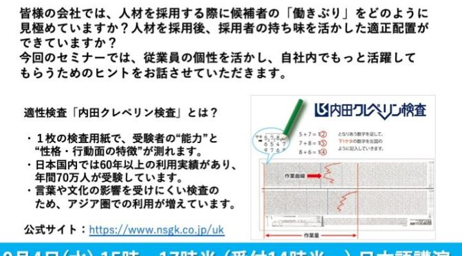 e-Job Agency Limited特別セミナー 最適な人材採用と最適な人材配置〜「内田クレペリン検査」から見る方法〜