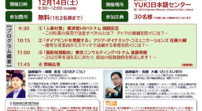 2019.12.14ハノイ開催【特別企画】 テト前にできる人事対策・税務対策