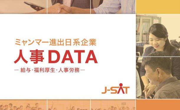 業界初!J-SATからミャンマー進出日系企業向けの最新人事データを総合的にまとめたハンドブックがリリースされました。