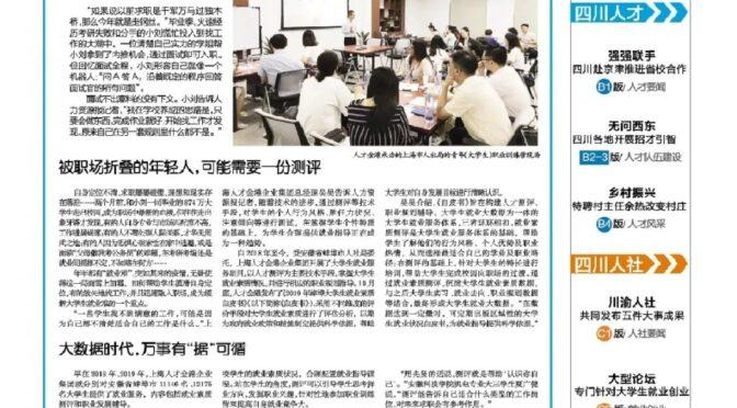 《人力资源报》中国人大学生就職サービスがビッグデータの時代に突入