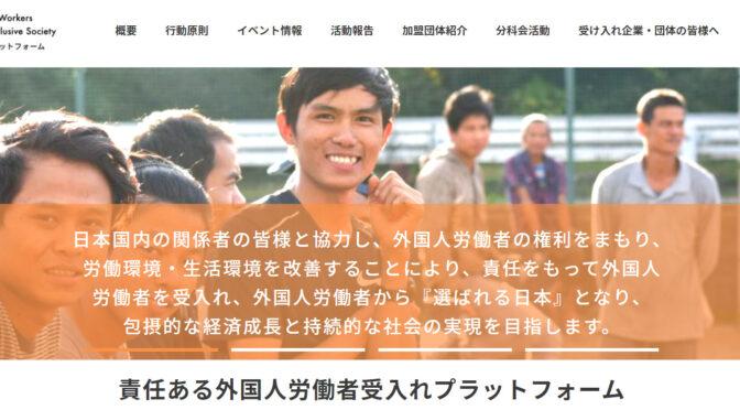 株式会社日本・精神技術研究所が「責任ある外国人労働者受入れプラットフォーム」に加盟しました。