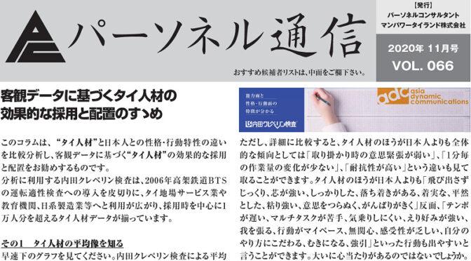 「パーソネル通信」2020年 11月号 VOL. 066で、内田クレペリン検査に基づく客観データに基づくタイ人材の 効果的な採用と配置のための記事が掲載されました。