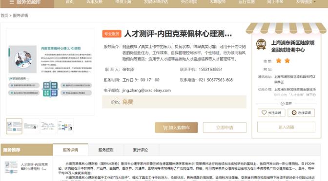 内田クレペリン検査が、上海市政府が運営する公式企業サービスプラットフォーム「上海企業サービスクラウド」に登録されました。