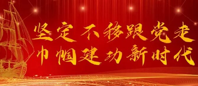 2021年7月12日上海人才金港企业集团セミナーのお知らせ(中国語)